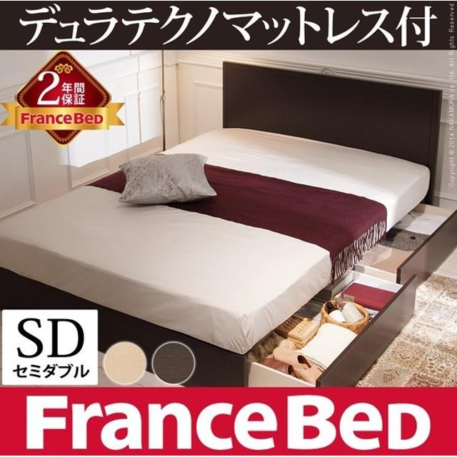 ベッド セミダブル フランスベッド セミダブル 引き出し収納付き デュラテクノスプリングマットレス付き