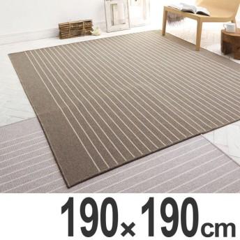 ラグ ウール平織り 190x190cm ( ラグマット 絨毯 センターラグ )