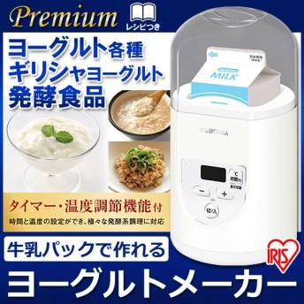 ヨーグルトメーカー アイリスオーヤマ プレミアム 発酵 乳製品 健康 手作り IYM-012-W