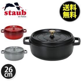 【5%還元】【あすつく】ストウブ Staub シャロー ラウンド ココット Wide Round Oven Shallow Cocotte 4qt 26cm ホーロー鍋 なべ 】