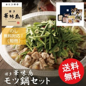 【送料無料】博多華味鳥 はなみどり もつ鍋セット HM-50