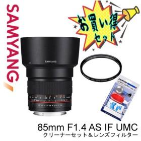[レンズフィルター&クリーニングセット付] 交換レンズ サムヤン 85mm F1.4 ニコンAE用(メール便不可)