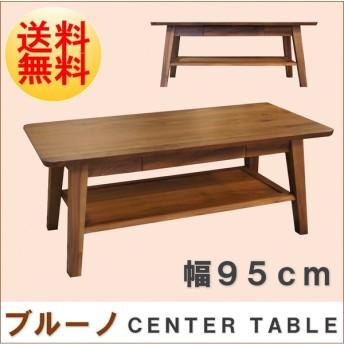 リビングテーブル センターテーブル 引出し 収納付き ブルーノ ウォールナット ウォルナット 無垢材 幅95cm