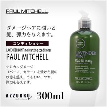 ポールミッチェル ティーツリー ラベンダーミントモイスチャライジング コンディショナー 300ml