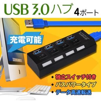 USBハブ3.0 高速データ移動 バスパワー 4ポート USB3.0 スイッチ USB2.0 1.1 互換性 増設 コンパクト mb064