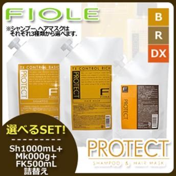 フィヨーレ Fプロテクト シャンプー 1000mL + ヘアマスク 1000g + フォルムキーパー 500mL 詰め替え セット 《リッチ/ベーシック/DX》