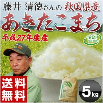 《送料無料》秋田県産 藤井清徳さんのJ-GAP認証 『あきたこまち』 ※精米 約5kg ○