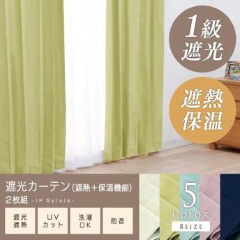 カーテン ドレープカーテン 遮光カーテン 快眠 部屋 コーティングドレープ IPシルビア 幅100cm×丈100〜210cm 2枚組み (D) 新生活 セール