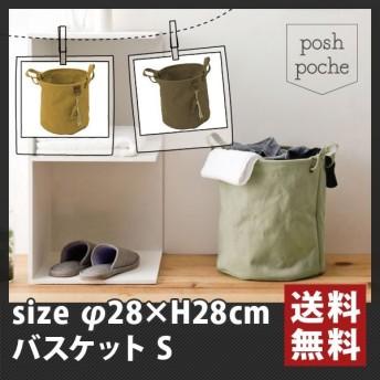 ランドリーバスケット おしゃれ 大容量 ランドリーバッグ ランドリーボックス φ33×h37cm ポッシュポッシュ posh poche バスケット S (送料無料)