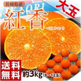 送料無料 長崎県産 紅香(べにかおり) 大玉3kg(8〜12玉)