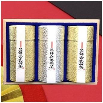 鈴木園 SZK-KE-250 【のし・包装可】品評会出品茶(180g×2・140g×1) KE-250 (SZKKE250)