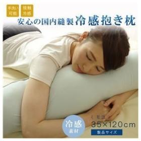 ds-2062575 なめらか 抱き枕/ピロー 【ブルー】 約28cm×110cm 洗える 接触冷感 『モコ 抱き枕』 〔寝室〕 (ds2062575)