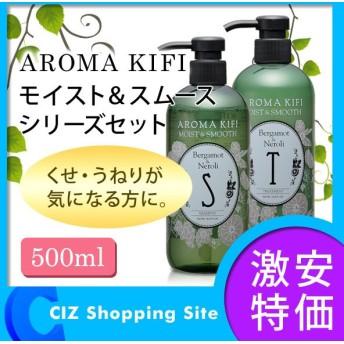 シャンプー&トリートメントセット 各500ml アロマキフィ(AROMA KIFI) モイスト&スムース ベルガモット&ネロリの香り◇