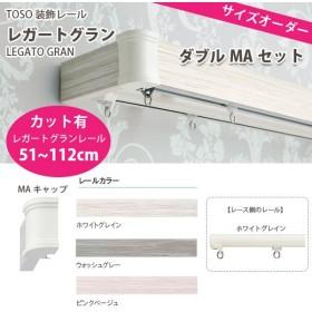 トーソー 装飾カーテンレール レガートグラン ダブルMAセット レールカット有 オーダーサイズ 1セット (レガートグランレール 51〜112cm)