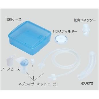 【部品】吸入用交換部品(セパーII・セパDC-II共通) 蛇管コネクター 836-115P 1個【返品不可】
