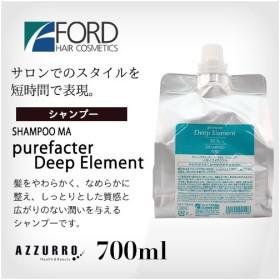 フォード ピュアファクター ディープエレメント MA モイストアクア シャンプー 700ml 詰め替え【ゆうパック対応】