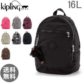 【あすつく】 キプリング Kipling バックパック リュック 15016 CLAS CHALLENGER 16L レディース リュックサック バッグ 軽量 ナイロン 旅行 通勤 通学