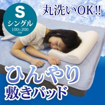 敷きパッド 夏 ひんやりパッド 接触冷感 シングル 吸水速乾 クール寝具 暑さ対策