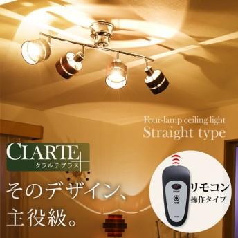 シーリングライト 4灯 リモコン付