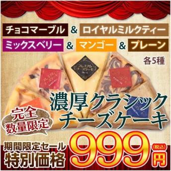 <期間限定999円セール>70%以上ナチュラルチーズ使用!!濃厚『クラシックチーズケーキ』5種 ※冷凍 ☆