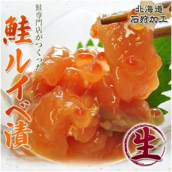 鮭 サーモンご飯の友 珍味 ギフト 鮭専門店がつくった 鮭 ルイベ漬 北海道 石狩加工 250g 冷凍