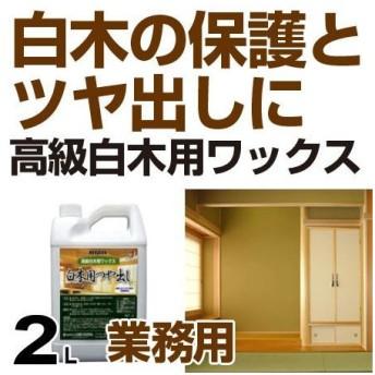 白木用つや出し保護剤 2L 白木・無垢材用 ( ヒノキ 桧 杉 建材 ツヤ出し ワックス )