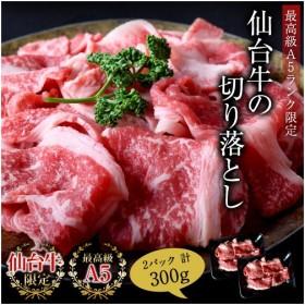 お歳暮 御歳暮ギフト 詰め合わせ 肉 牛肉 A5ランク限定! 仙台牛切り落とし 150g×2パック 計300g 冷凍
