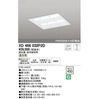 βオーデリック/ODELIC 照明【XD466032P2D】ベースライト LEDユニット交換型 PWM調光 温白色 埋込型 省電力タイプ ルーバー付 調光器・信号線別売
