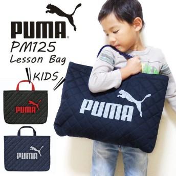 レッスンバッグ PUMA トートバッグ プーマ 男の子 学童かばん PM125 キッズ 子供 スポーツ ブランド 日本製 キルティング