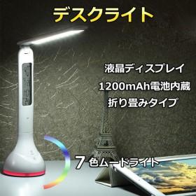 デスクライト 照明 スタンドライト時計アラームカレンダー温度計搭載 三段階調光 護眼180度回転 USB充電 7色切替 常夜灯 卓上ライト 読書灯
