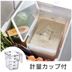 米びつ 5kg 密閉 計量カップ付き 透明 ライスストッカー