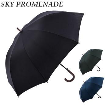 傘 メンズ ジャンプ傘 ワンタッチ 大きい 65cm おしゃれ シンプル 無地 通学 通勤 かさ アンブレラ 紳士 男性 長傘 PROMENADE SKY スカイプロムナード
