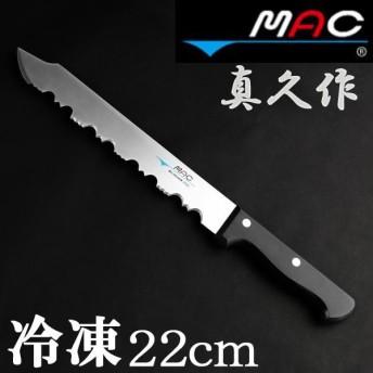 冷凍ナイフ 刃渡り22cm MAC マック シェフシリーズ 冷凍切り ( キッチンナイフ 包丁 冷凍 ナイフ )