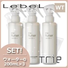 ルベル トリエ チューナー ウォーター  0  200mL x3本セット