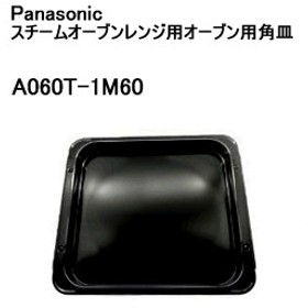 A060T-1M60 パナソニック スチームオーブンレンジ用オーブン用角皿