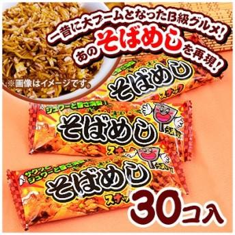 ¥600 やおきん そばめしスナック 30入 駄菓子 16/0522 子供会 景品 お祭り 縁日