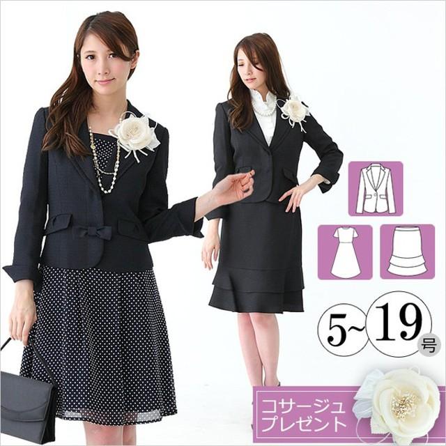 81243f35179d9 セレモニースーツ 入学式 卒業式 スーツ 服 母 卒園式 服装 ママ レディース 母親