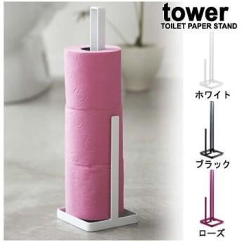 ■在庫限り・入荷なし■トイレットペーパースタンド tower ( トイレットペーパー 収納 山崎実業 )