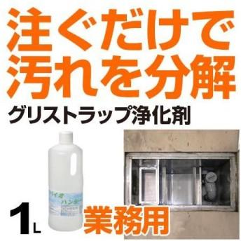 ■在庫限り・入荷なし■グリストラップ浄化剤 バイオハンター 1L