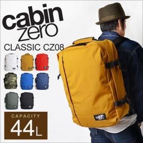 リュック cabin zero 44L キャビンゼロ 機内持ち込み バックパック リュックサック メンズ レディース 黒 旅行 通勤 通学 3泊4日