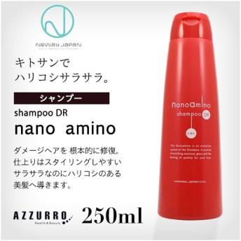 ニューウェイジャパン ナノアミノ シャンプー DR 250ml