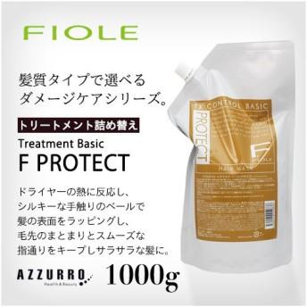 フィヨーレ Fプロテクト ヘアマスク ベーシック 1000g 詰め替え