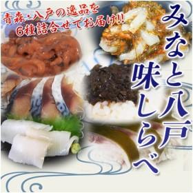 《送料無料》 厳選6種 『みなと八戸味しらべ 』 ※冷凍 sea