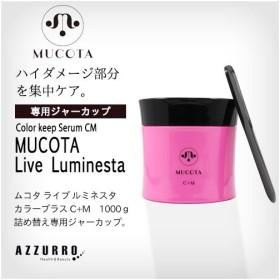 ムコタ ライブ ルミネスタ カラープラス C+M 専用ジャーカップ スパチュラ付