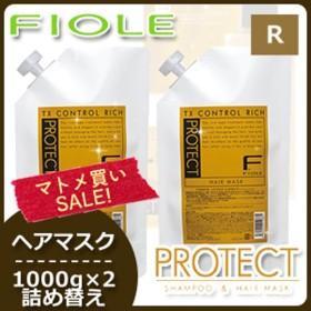 フィヨーレ Fプロテクト リッチタイプ ヘアマスク 1000g 詰め替えタイプ x 2個セット