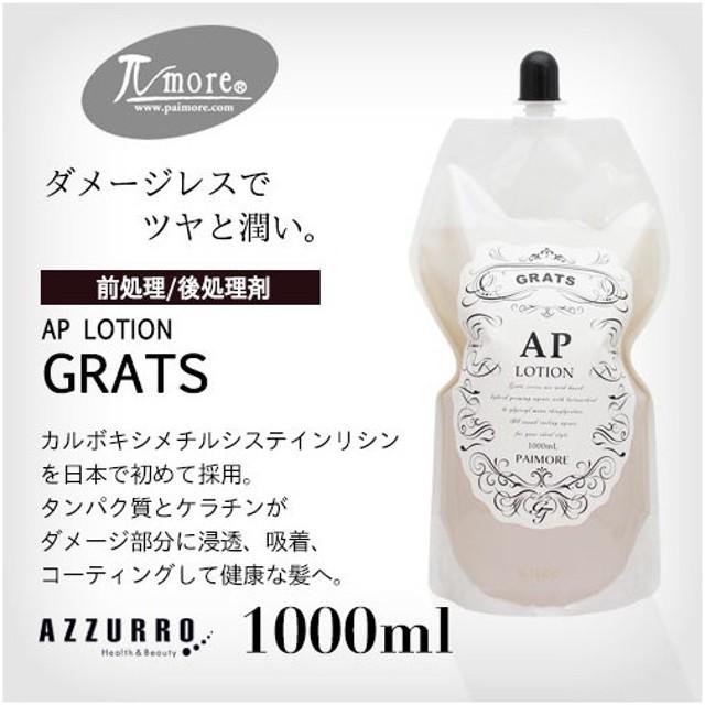 【15日はエントリーで10%還元】パイモア グラッツ APローション 1000ml 詰め替え