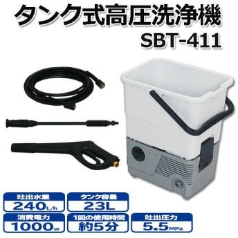 タンク式高圧洗浄機 高圧 掃除 洗浄 ベランダ 清掃 大掃除 SBT-411 アイリスオーヤマ