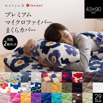 枕 カバー 枕カバー 同色2枚セット mofua モフア マイクロファイバー プレミアムマイクロファイバー (B)