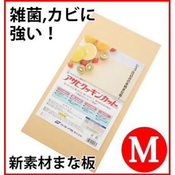まな板 ゴム 日本製 クッキンカット アサヒ 抗菌まな板 家庭用 M 抗菌 耐熱 ゴム製まな板 耐熱抗菌 ゴムまな板 エストラマー