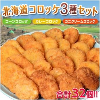 コロッケ 総菜 「北海道コロッケ3種セット(カニクリーム12個・カレー10個・コーン10個)」 合計32個入り 冷凍